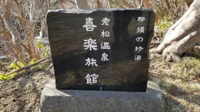 那須の珍湯 老松温泉 喜楽旅館 探検記