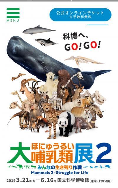 0円 東京散歩はチャリで八重桜の飛鳥山公園+上野公園 科博で「大哺乳類展2」~東京フォーラム~大手門♪