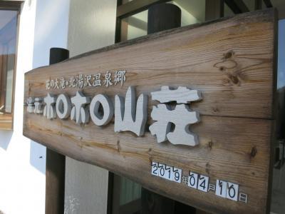 自分へのお疲れさん♪ 北湯沢温泉ホロホロ山荘★あぁ~いい湯だな(o´ω`o)のほほん♪