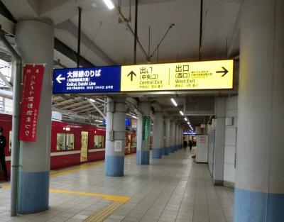 京急大師線の旅 前編