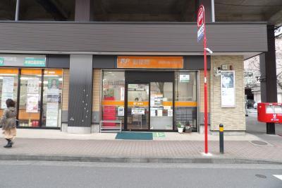 京王高尾線高架下の店舗