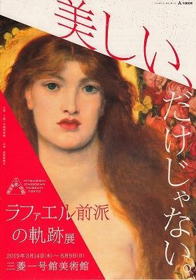 美術展巡り:英国のラファエル前派展と、同時代のヴィクトリア朝絵画の展覧会を堪能する。