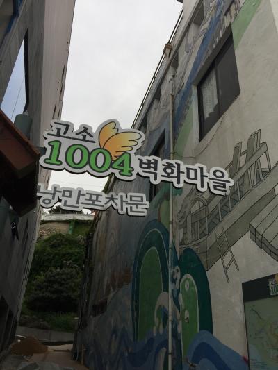韓国GW13連休2日目②麗水 姑蘇洞天使壁画マウルとロマン屋台通り
