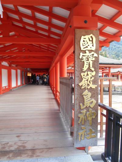 2019 広島メジャー観光地巡る 2日目(ANAクラウンプラザホテル広島泊)