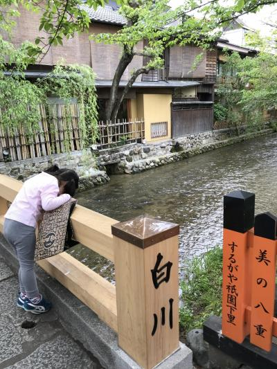 京都と名古屋  2019年GW【京都編】