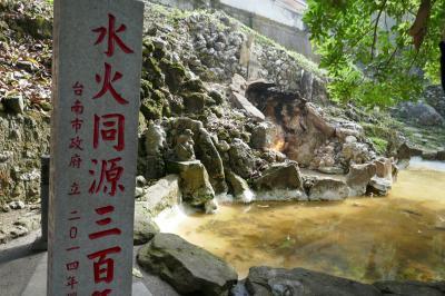 絶景台湾4日間 2日目阿里山へ