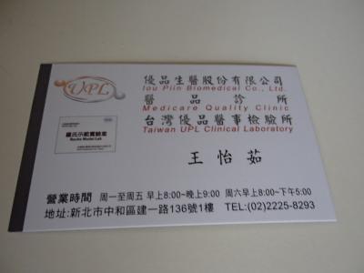 台湾の民間醫療機関へ血液検査と尿検査。その後、板橋車站周邊。