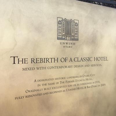 クラシックホテルステイ@UNWIND HOTEL /アンワインド ホテル&バー 小樽1