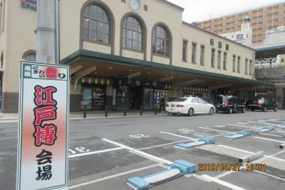 東京:豊洲市場見学・両国国技館ぶらり旅