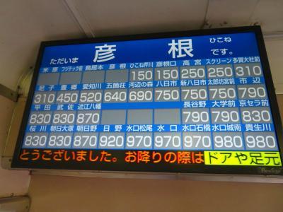 2019春 平成最後の旅行記UP!『そうだ!滋賀にも行こう!』 彦根から近江鉄道で米原へ移動して帰宅 《最終日》