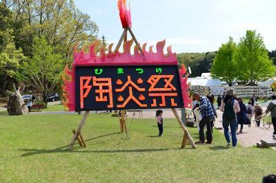 2019年 笠間の陶炎祭(ひまつり)