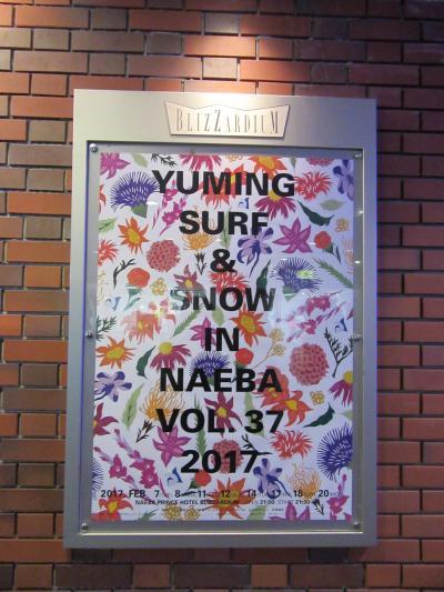 SURF&SNOW IN 苗場 VOL.37