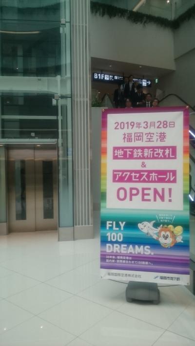ぱくぱくモグモグ漫遊in初めてのJGCカウンター(^^;広島から新幹線で福岡空港へそして帰宅です。