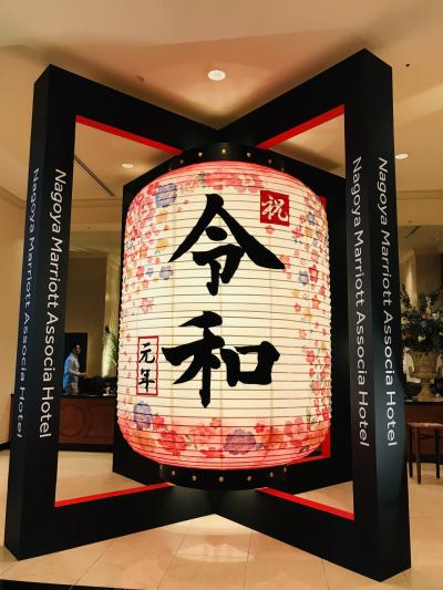 京都と名古屋 2019年GW【名古屋編】