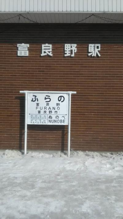 北海道一周の旅6日目 新十津川を経由して富良野そして帯広へ