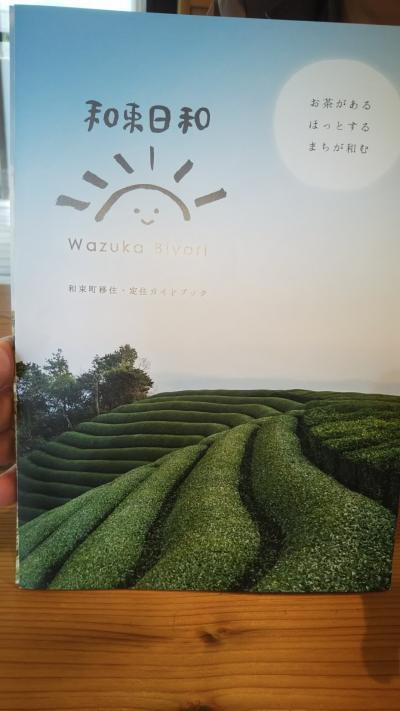 7回目の夫婦旅・茶源郷和束