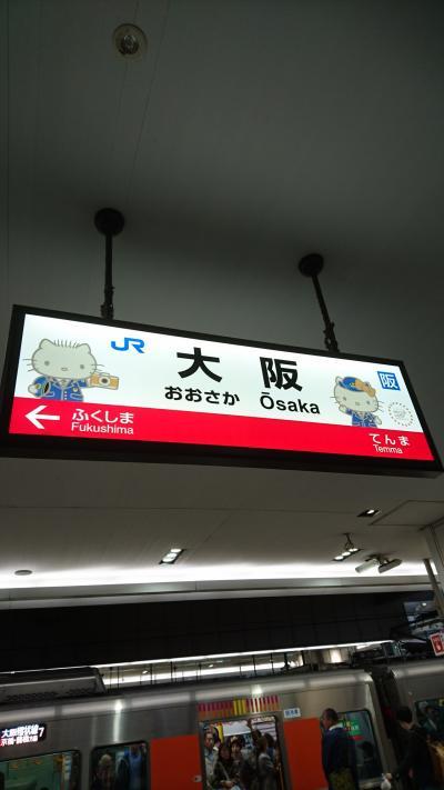 改元初日、ゴールデンウィークは大阪2泊3日 その1