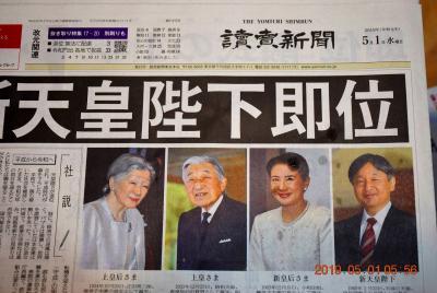【東京散策98-1】令和初日の皇居 《剣璽等承継の儀に向かう新天皇陛下の車列》