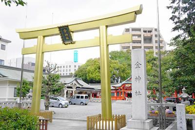 金神社(こがねじんじゃ)鳥居もゴールド!金運のご利益