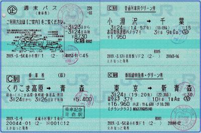 [4トラ鉄道部オフ会]  週末パスで巡る関東甲信越(2日目-最終回) お座敷列車で最後の酒豪会談、そして…信州から津軽へ!