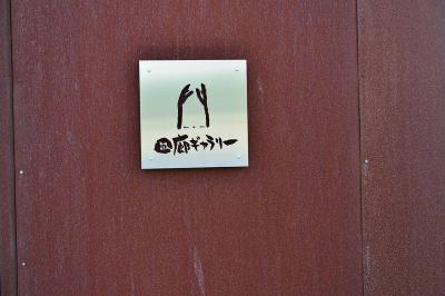 笠間・陶芸 回廊ギャラリー「門」