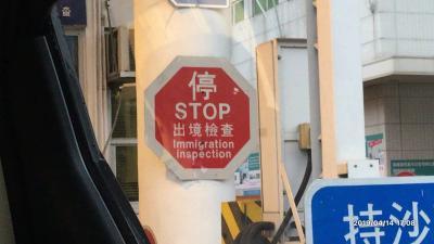 香港→中国 バスでの越境