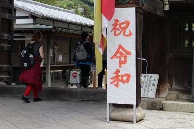 平成から令和へ、5月1日編。鎌倉建長寺で御朱印。りんかい線再訪と寺社参り。