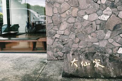 平成?令和 令和元年乾杯, GW 静岡旅