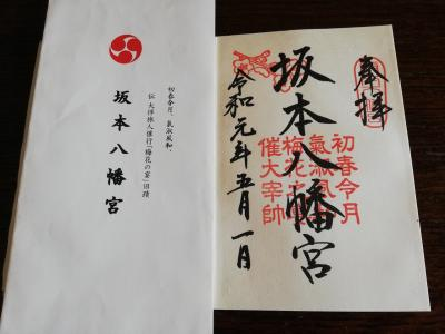 「令和」初日の坂本八幡宮 御朱印授与に長打の列