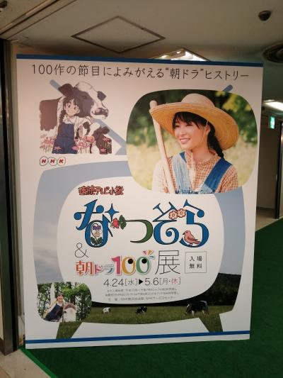 横浜駅周辺で旅行気分を味わう。横浜高島屋でNHK連ドラの歴代ヒロインを見てきたよ。