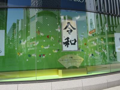 ①令和初のお出かけは六本木と銀座でした。