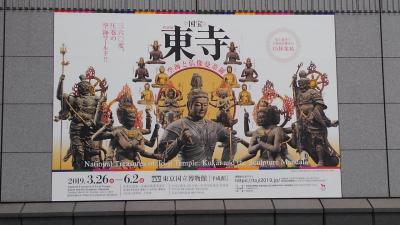 アイラブ仏像めぐり 東寺 空海と仏像曼荼羅