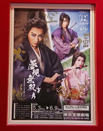 2019年5月★令和初の宝塚観劇★