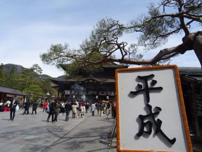 "1990~1994:""平成""、最後の旅 1日目-1"
