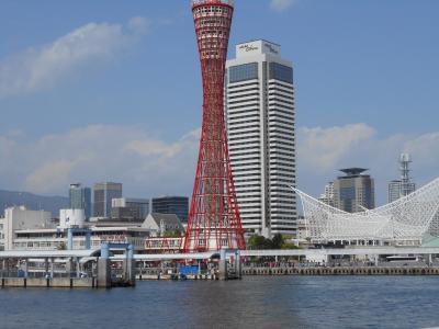 大きな神戸タワー、おしゃれな船のディナー、楽しい思い出いっぱい神戸旅行