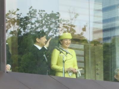 梅子桜子の『令和元年の一般参賀』  2019年5月4日(土)