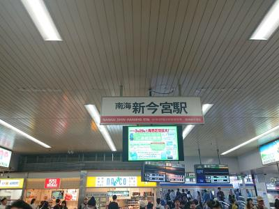 水間鉄道、泉北高速鉄道完乗