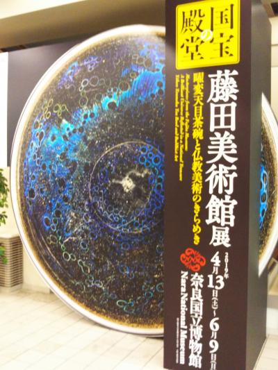 曜変天目を求め奈良国立博物館へ