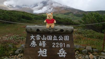 2014年9月 旭岳日帰りバスツアー