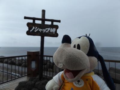 グーちゃん、利尻島へ行く!(ノシャップ岬、Don't Stop!鹿さん!編)