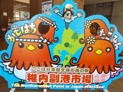 グーちゃん、利尻島へ行く!(樺太記念館視察、島を還せ!!編)