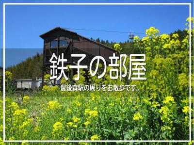 鉄子の部屋 豊後森駅の周りをお散歩です。