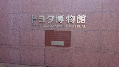 トヨタ博物館 2019.5.4