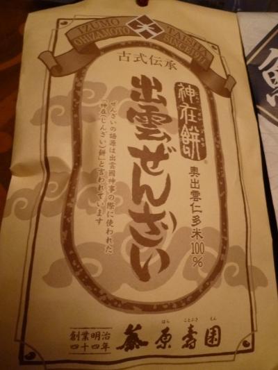 『土産』色々・・お出かけご苦労さまでした 島根県/出雲・宍道湖 ^^!