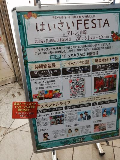 【ちふ散歩】川崎の沖縄に行ってきた!はいさいフェスタでオリオンビールとかテビチを見たよ!