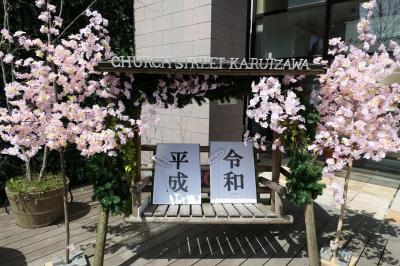 春の軽井沢♪ Vol.3:旧軽井沢 銀座通りは令和ブーム♪