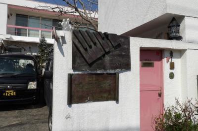 クリオピアノ音楽院(鎌倉市佐助1)