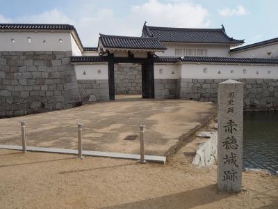 2019年睦月 衝動的に姫路城を見たくなったので行く兵庫県城巡り ①忠臣蔵の根っこはここだった赤穂城