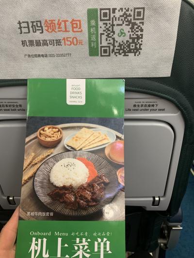 羽田から上海へ