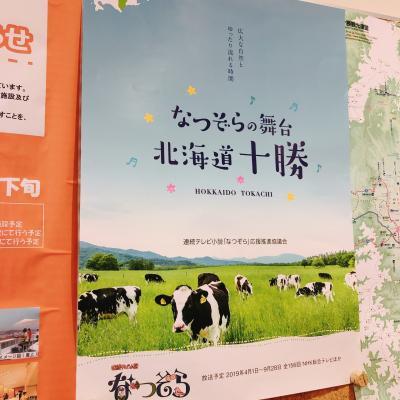 GW北海道(十勝・小樽・千歳)ドライブ旅